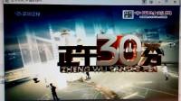 正午30分 深圳卫视午间新闻 片头