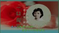 李少芳-一曲魂销