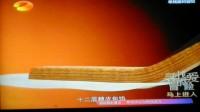 湖南卫视广告+节目预告
