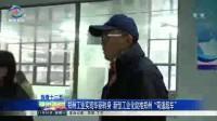"""众智科技—新型工业化助推郑州""""弯道超车"""""""