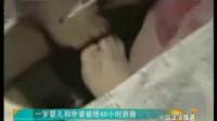1岁婴儿被埋48小时获救