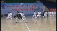 全国柔力球邀请赛开幕式特邀嘉宾表演