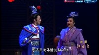 越剧《铜雀台》方亚芬 徐标新 齐春雷 许杰