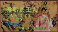 天涯,李寶瑩-挑燈送玉人