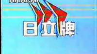 1991年CCTV1日立牌广告