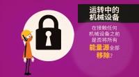 2015年钢铁业安全日:锁定安全!