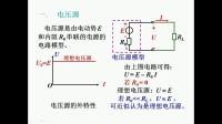 朱少慧《电工基础》 第二周【项目一  任务二 电源模型及其相互转换】