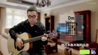 《怎么说我不爱你》萧敬腾 吉他弹唱教学 大伟吉他