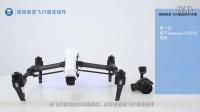大疆禅思x5系列相机 教学视频:DJI - Zenmuse X5 相机的安装与演示