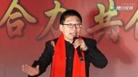 薛学峰演唱蒲剧《一讲情》阳煤丰喜集团2017春晚.腾云驾雾