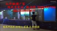 10米×1.5米投影大屏幕互动触摸