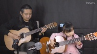 六弦无限|《哦 苏珊娜》| 父女双吉他弹奏