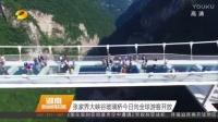张家界玻璃桥(旅游景点)