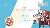 【冬コミC91】まつえくサプライズチケット クロスフェード【eclair&松下】