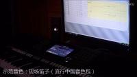PSR-S970流行中国音色包示范《武林魂》-为你弹琴制作