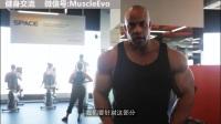 【MuscleEvo】健身教程 跟着Victor Martinez一起练腿 中文翻译