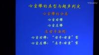 胎儿复杂先心病超声诊断基础李治安2010安贞 高清