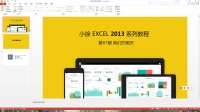 小徐教程-【Excel2013】第87期 我们的明天