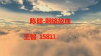 陈健刺血拔罐疗法培训招生王主任15811284279中国医疗行业协会34