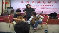 2011沈阳国际吉他艺术节 摩根讲座