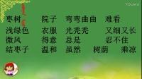 17.汉语五年级上册-小柳树和小枣树_伊荣(1)
