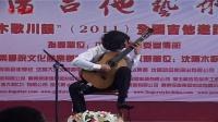 2011沈阳国际吉他艺术节 龙之音古典吉他音乐会