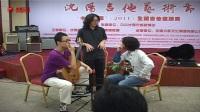 2011沈阳国际吉他艺术节 摩根讲座下