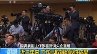 十二届全国人大五次会议记者会 国资委就国企改革答记者问 170309