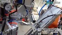 触头自动焊接设备