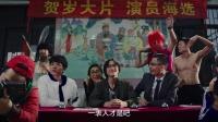 【大唐星球】<兄弟大作战>之农村贺岁片演员海选闹笑话