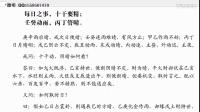 微明六爻预测经典讲解系列之《火珠林》23