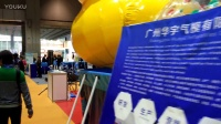 气模网 2017亚洲乐园及景点博览会巡礼系列之广州华宇气模有限公司