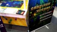气模网 2017亚洲乐园及景点博览会巡礼系列之集鹰科技