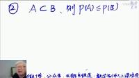 概率论与数理统计同步课(非考研)1-2,概率的基本概念和性质