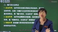 2017乡村全科助理执业医师 中医辩证 第9讲 经络腧穴总论