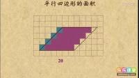 四年级上册第12节平行四边形的面积