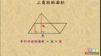 四年级上册第13节三角形的面积