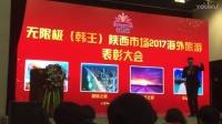 韩王陕西市场2017海外旅游表彰会安平经理致词.MOV