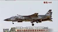 中国将研制垂直起降版歼31战机-国语流畅