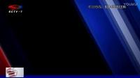 四川电视台妇女儿童频道《百姓民声》栏目:第一期
