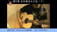 脸谱民谣吉他教学入门教程03如何挑选木吉他(下)