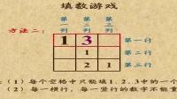 数学好玩:填数游戏