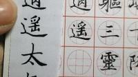 《灵飞经》全集钢笔书法临帖9