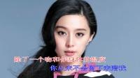 流泪的情人(KTV伴唱版) - 张冬玲