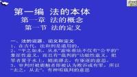 [吉林大学远程教育:法理学].宋延军.第03讲_screen