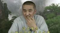 胡小林老師 印光大師十念法 第1集