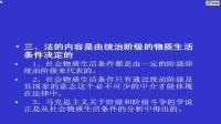 [吉林大学远程教育:法理学].宋延军.第04讲_screen