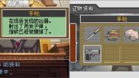 【小智逗比实况】逆转裁判4【04】——突然还整了个悬念