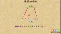 四年级上册第14节梯形的面积