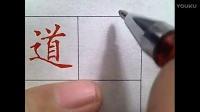 硬笔书法最好的书法视频,赏心悦目!